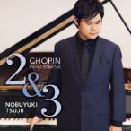 辻井伸行/ショパン:ピアノ・ソナタ第2番、第3番