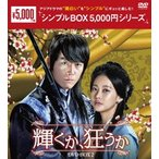 輝くか、狂うか DVD−BOX2<シンプルBOX 5,000円シリーズ>