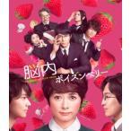 脳内ポイズンベリー スペシャル・エディション(Blu−ray Disc)