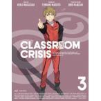 Classroom☆Crisis(クラスルーム☆クライシス)3(完全生産限定版)(Blu−ray Disc)
