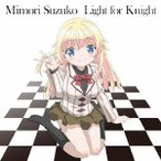 三森すずこ/Light for Knight