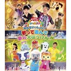 おかあさんといっしょ スペシャルステージ 〜みんないっしょに! 歌って遊んで 夢の大ぼうけん!〜(Blu-ray Disc)