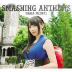 水樹奈々/SMASHING ANTHEMS(初回限定盤)(DVD付)