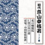 京山幸枝若(初代)/花の幡隨院/仁侠吉良の港/雷電・小田原情相撲