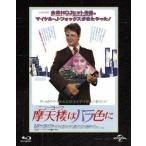 Yahoo!イーベストCD・DVD館摩天楼(ニューヨーク)はバラ色に ユニバーサル思い出の復刻版(Blu−ray Disc)