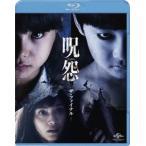 呪怨 ザ・ファイナル(Blu−ray Disc)