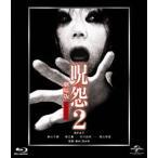 呪怨2 劇場版(Blu-ray Disc)