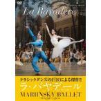 マリインスキー・バレエ団/ラ・バヤデール LA BAYADERE