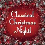 オムニバス/Classical Christmas Night!