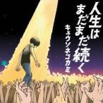 キュウソネコカミ/人生はまだまだ続く(初回限定盤)(DVD付)