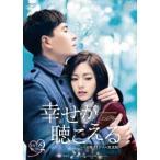 幸せが聴こえる<台湾オリジナル放送版> DVD−BOX2