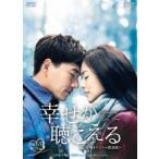 幸せが聴こえる<台湾オリジナル放送版> DVD−BOX3