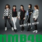 NMB48/Must be now(通常盤Type−A)(DVD付)