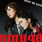 NMB48/Must be now(通常盤Type−B)(DVD付)