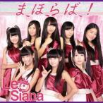 Le Siana/まほらば!