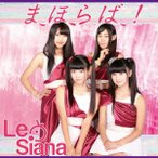 Le Siana/まほらば!(L盤)