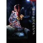 中島みゆき/夜会VOL.18「橋の下のアルカディア」(Blu−ray Disc)
