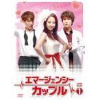 エマージェンシーカップル DVD−BOX1