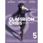 Classroom☆Crisis(クラスルーム☆クライシス)5(完全生産限定版)(Blu−ray Disc)