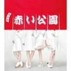 赤い公園/KOIKI(初回限定盤)(DVD付)