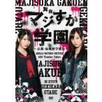 AKB48/舞台「マジすか学園」〜京都・血風修学旅行〜
