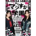 AKB48/舞台「マジすか学園」〜京都・血風修学旅行〜(Blu-ray Disc)