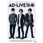 「AD−LIVE 2015」第1巻(櫻井孝宏×津田健次郎×鈴村健一)