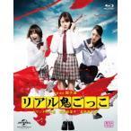 リアル鬼ごっこ 2015劇場版 プレミアム・エディション(Blu-ray Disc)
