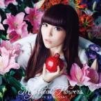 黒崎真音/Mystical Flowers