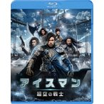アイスマン 超空の戦士  Blu-ray