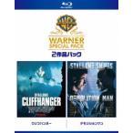 クリフハンガー/デモリションマン ワーナー・スペシャル・パック(初回限定生産版)(Blu−ray Disc)
