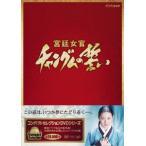 コンパクトセレクション 宮廷女官チャングムの誓い 全巻DVD−BOX