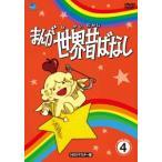 まんが世界昔ばなし DVD-BOX4