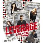 レバレッジ コンパクト DVD−BOX シーズン5