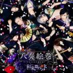 和楽器バンド/八奏絵巻(type−A)(DVD付)