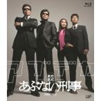 まだまだあぶない刑事 スペシャルプライス版(Blu−ray Disc)