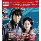 輝くか、狂うか DVD−BOX3<シンプルBOX 5,000円シリーズ>