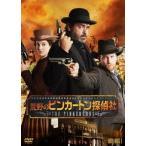 荒野のピンカートン探偵社 DVD−BOX1