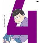 おそ松さん 第四松(初回生産限定版)