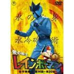 愛の戦士レインボーマンVOL.3  DVD