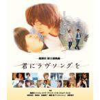 君にラヴソングを(Blu-ray Disc)
