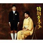 クマムシ/特別なスープ(初回A)(DVD付)