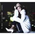 宮脇詩音/最後のやさしさ(DVD付)
