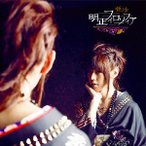亜沙/明正フィロソフィア(限定盤)(DVD付)