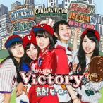 がんばれ!Victory/青春!ヒーロー(初回限定盤)(DVD付)