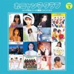 おニャン子クラブ/おニャン子クラブ(結成30周年記念) シングルレコード復刻ニャンニャン[通常盤] 3