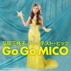 弘田三枝子/弘田三枝子 グレイテスト・ヒッツ Go Go MICO