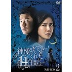 神様がくれた14日間 DVD−BOX2