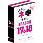 AKB48/AKB48 ネ申テレビ シーズン17&シーズン18 BOX