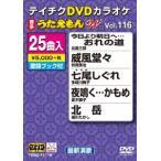 DVDカラオケ うたえもんW116